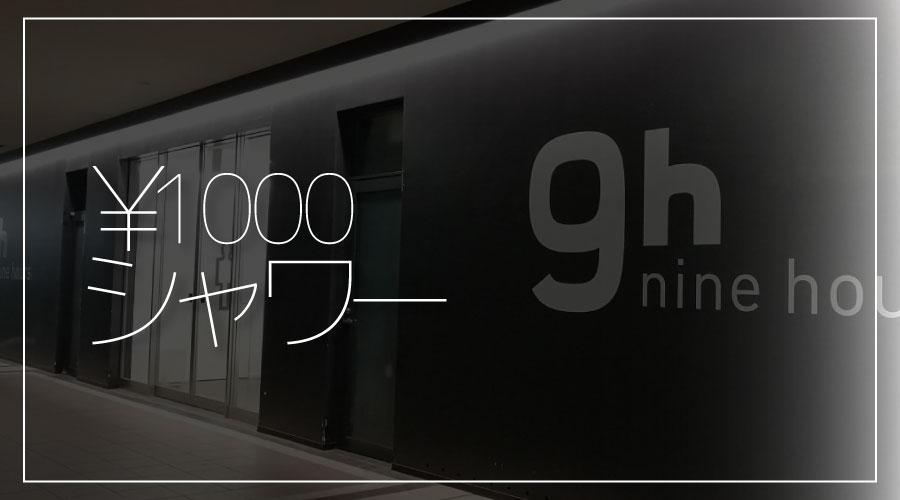 1000円ポッキリ。成田空港で快適にシャワーを浴びる方法【ナインアワーズ】