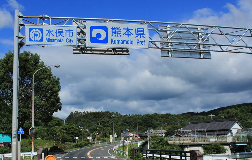 熊本 水俣市