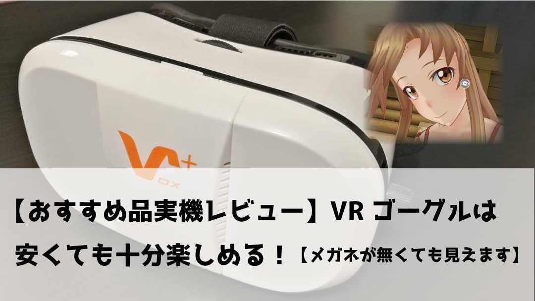 【おすすめ品実機レビュー】VRゴーグルは安くても十分楽しめる!【メガネが無くても見えます】