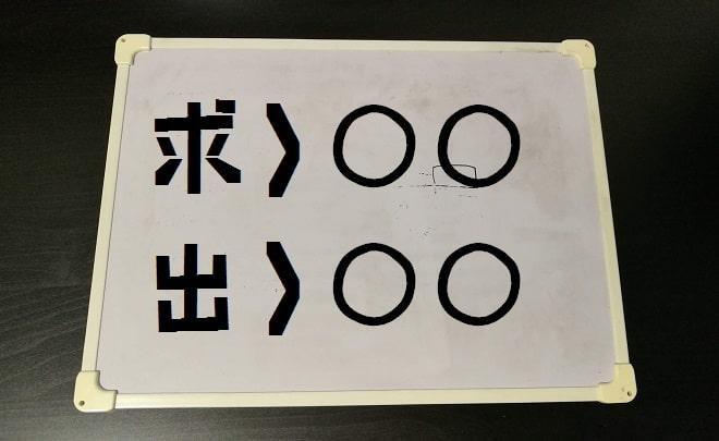 アニメグッズトレード ホワイトボード