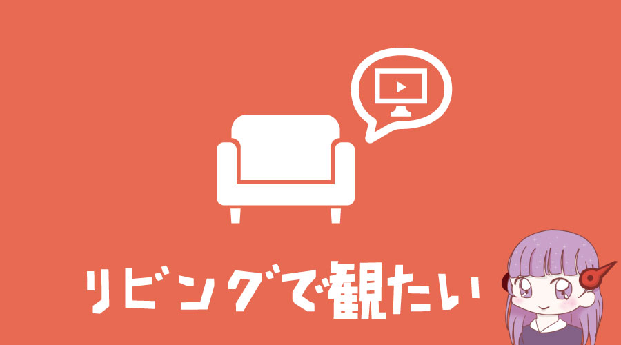 アニメ_リビングで観たい