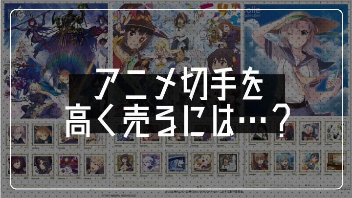 【切手買取】アニメ・漫画切手を持て余している時、高く売るためには?