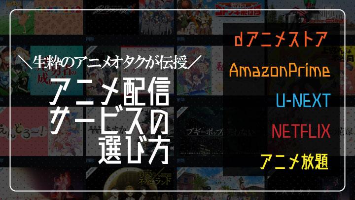 【2019年版】アニメを9年観てきたオタクが伝授するアニメ配信サービスの選び方【おすすめサービス診断あり】