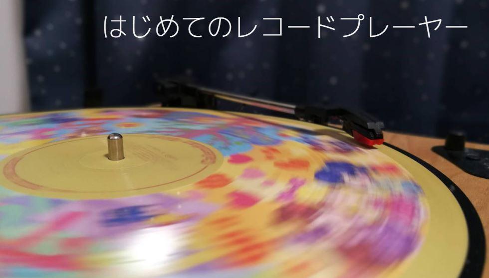 【コスパ最強】初めてのレコードプレーヤーならION AirLPを買え!【レビュー・実機紹介】