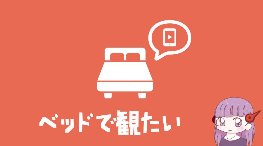 アニメ_ベッドで観たい