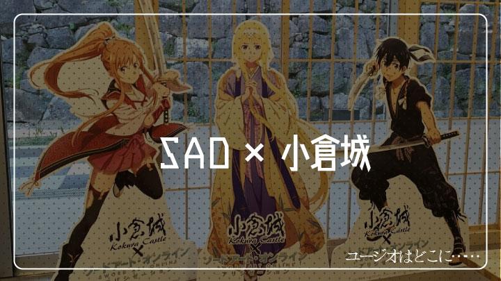 【写真あり】SAO×小倉城がコラボ!元ネタを調べてみた【描きおろしイラスト&限定グッズ発売中】
