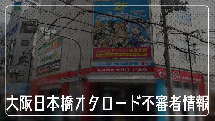 【絶対無視!】大阪日本橋オタロードで不審な詐欺グループに遭遇【不審者?詐欺グループ?エウリアン?】