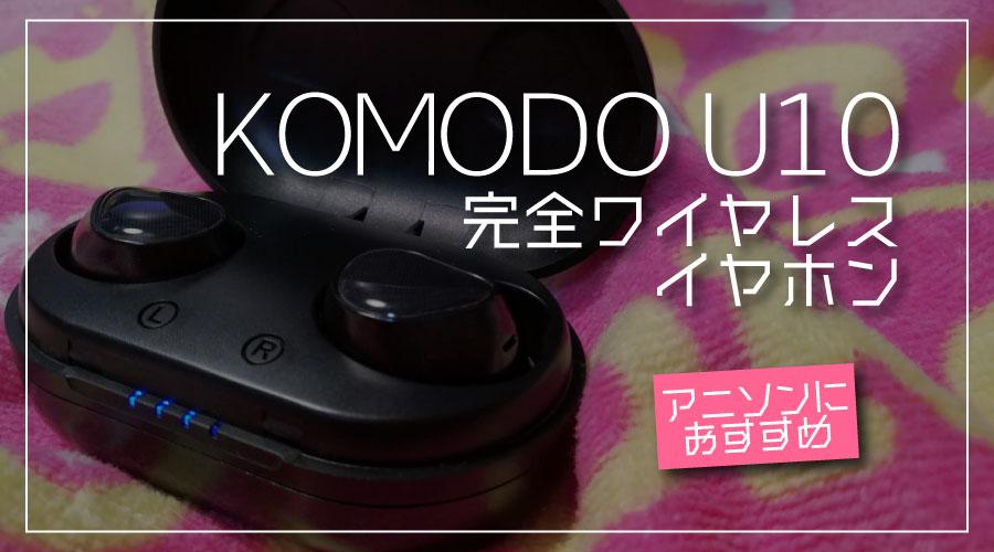 【アニソンにおすすめ】KOMODO-U10-Bluetooth(完全ワイヤレス)イヤホンレビュー【コスパ良し】