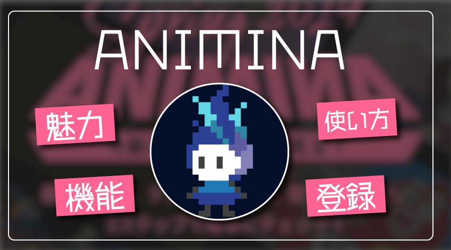 ANIMINA(アニミナ)は地上波&配信の放送日時を通知する神サービス!機能・魅力・使い方を解説【こんなの欲しかった】