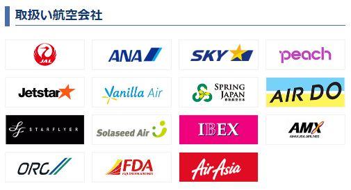 エアトリ_航空会社