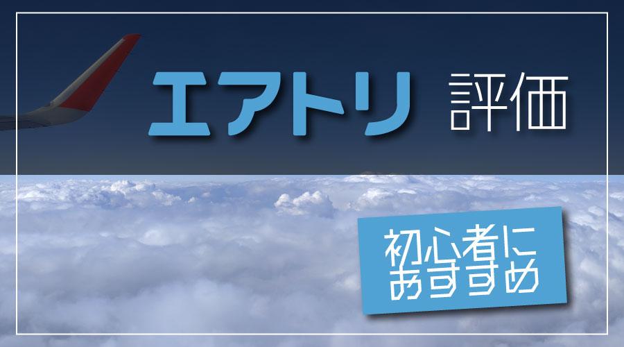 【エアトリ評価】飛行機初心者にはおすすめ!でも慣れたら別の方がお得なサービス