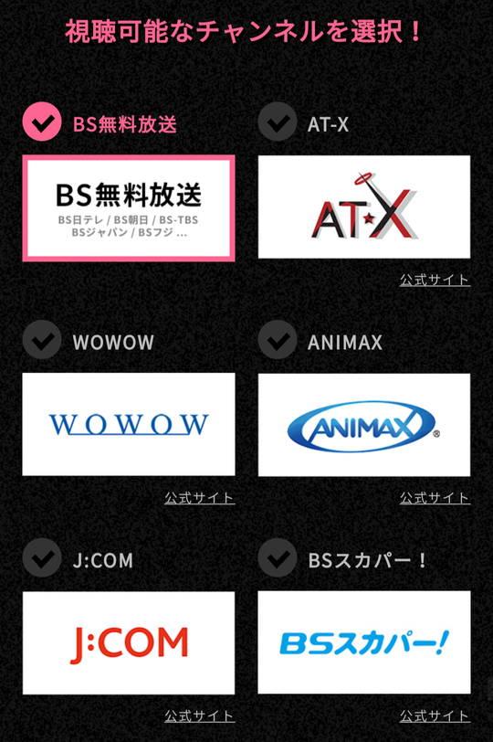 ANIMINA 視聴できるチャンネルを選択