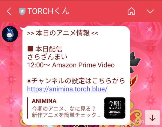 ANIMINA LINE通知