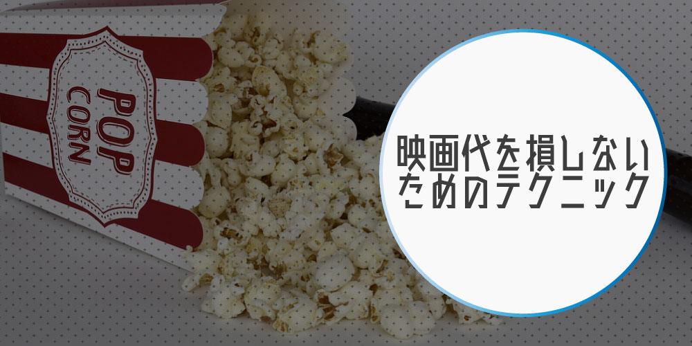 【実体験】映画館で迷惑なハズレ客に会わない方法はたった3つ