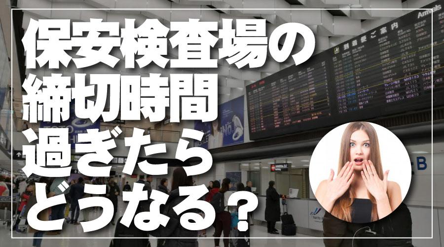 【体験談】JALで保安検査場の締め切り時間を過ぎたらどうなる?