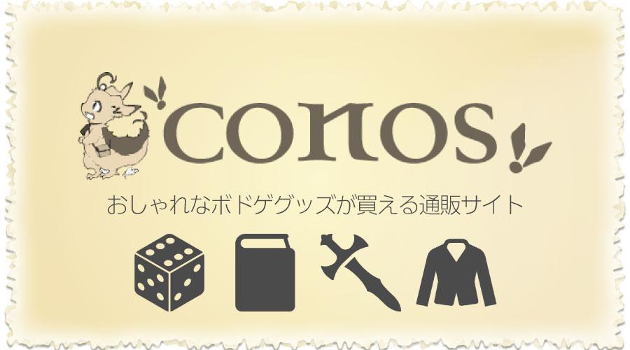 【通販サイトCONOS】ボドゲ好きにはたまらないグッズが盛りだくさん!LARP・ボードゲーム・TRPGの取扱あり