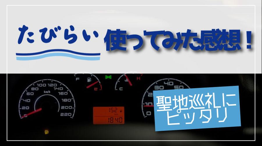 九州のアニメ聖地巡礼にはレンタカーが便利!予約はたびらいがおすすめ【使ってみた感想】