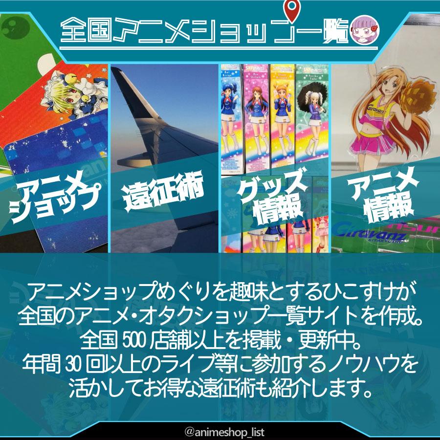 全国アニメショップ一覧_トップページ
