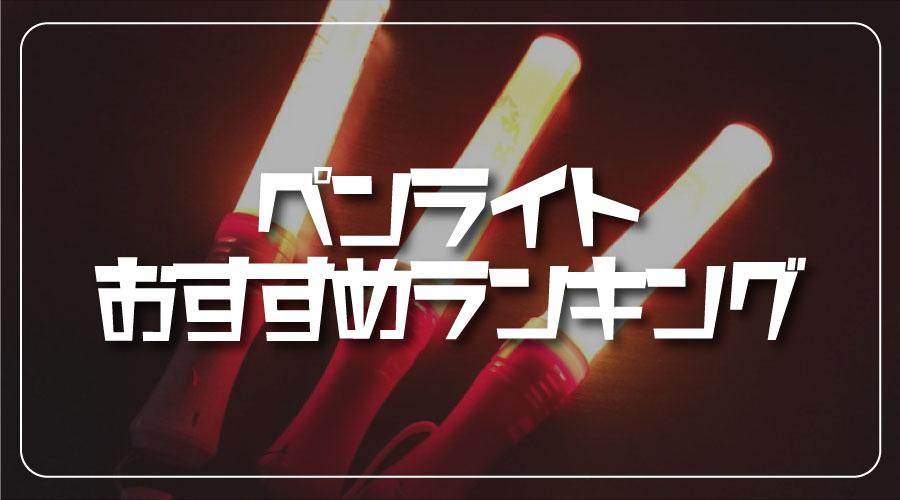 【至高の逸品を探せ】ペンライトおすすめランキングベスト4!【徹底比較】