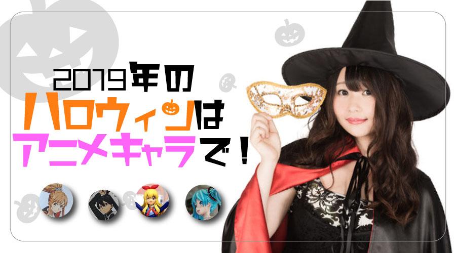 【2019年最新】ハロウィンで仮装したい人気アニメキャラ大特集!今年の人気キャラを生粋のオタクが厳選【増税前に急げ!】