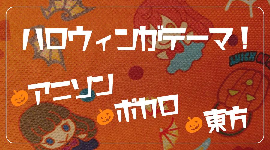【2019年最新】ハロウィンがテーマのアニソン・ボカロ曲・東方曲まとめ!