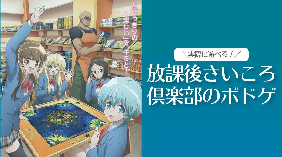 【随時更新】放課後さいころ倶楽部に登場したボードゲームまとめ