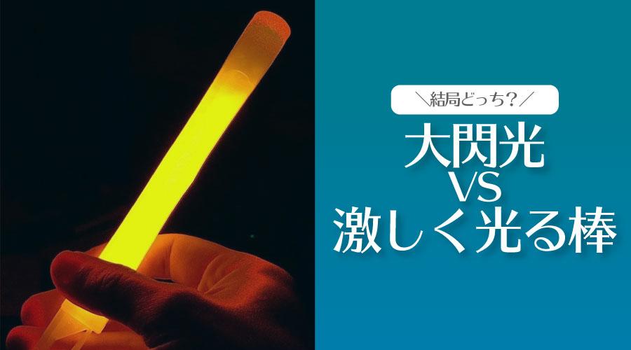 【ついに結論】大閃光arc極 VS 激しく光る棒 結局どっちを買うべきか⁉