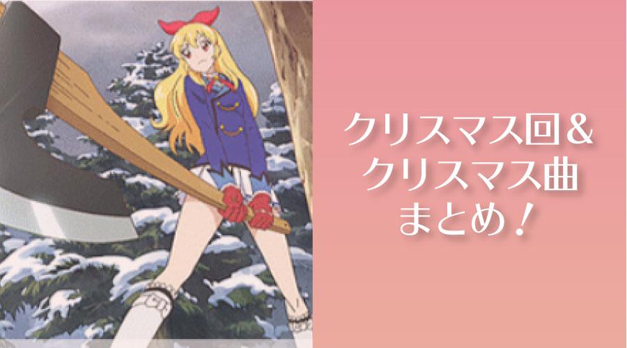 【伝統!】アイカツ!シリーズのクリスマス回&クリスマス曲まとめ!