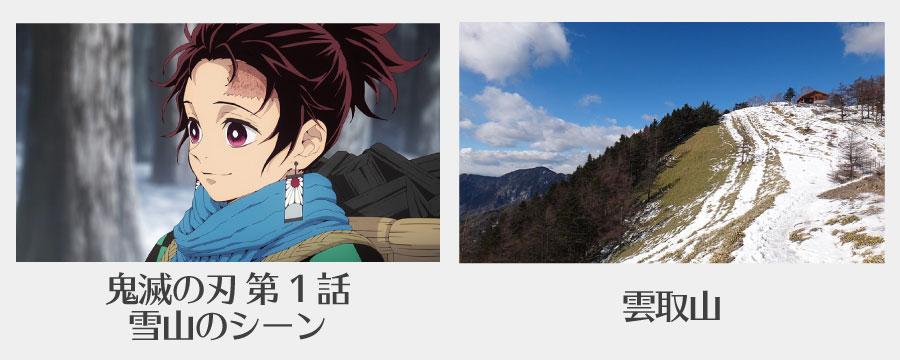 鬼滅の刃-聖地巡礼-雲取山-雪山