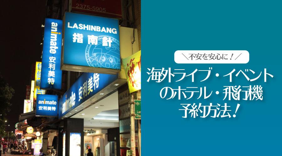 海外アニメイベント・ライブ用の飛行機・ホテルの予約方法を徹底解説!