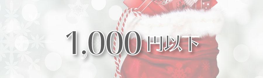 オタク向けクリスマスプレゼント 1000円以下