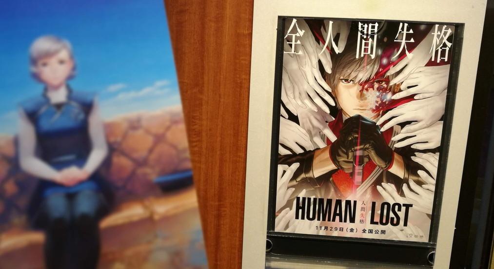 人間失格 HUMANLOST