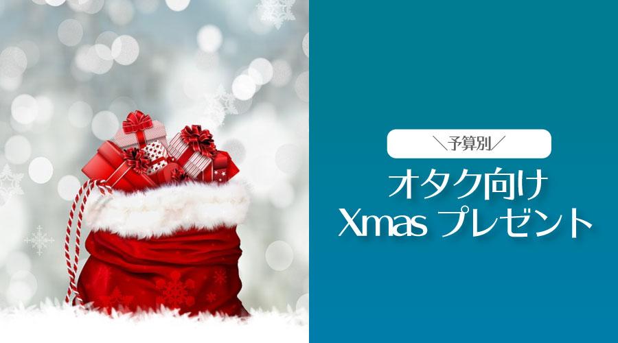 【まだ間に合う】予算別!オタクが嬉しかったクリスマスプレゼントまとめ【男性・女性どちらもOK】