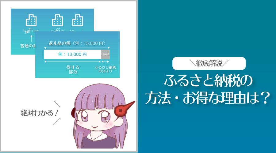 【お得にアニメ・オタクグッズをゲット!】ふるさと納税のやり方・方法を解説!