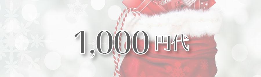 オタク向けクリスマスプレゼント 1000円代