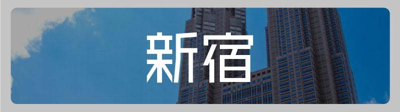 新宿のアニメ・オタクショップ