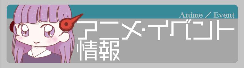 アニメ・イベント情報