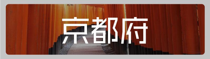 京都府のアニメ・オタクショップ