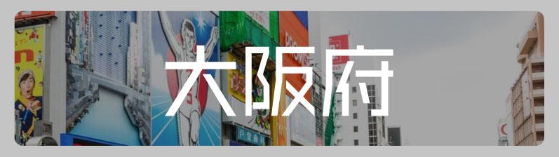 大阪府のアニメ・オタクショップ