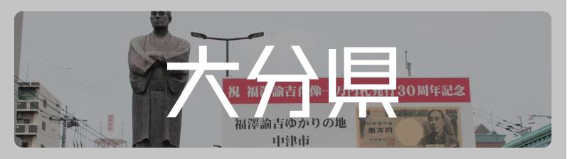 大分県のアニメ・オタクショップ